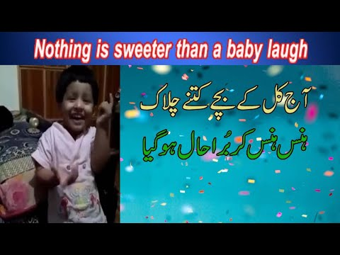 Baby Laughing Hysterically | Funny Baby Video| sweet baby laugh | fiz edducation