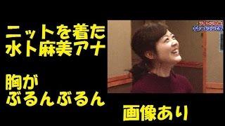 水卜麻美 爆乳!画像あり! Youtubeで月額36万円の不労所得を手に入れ...