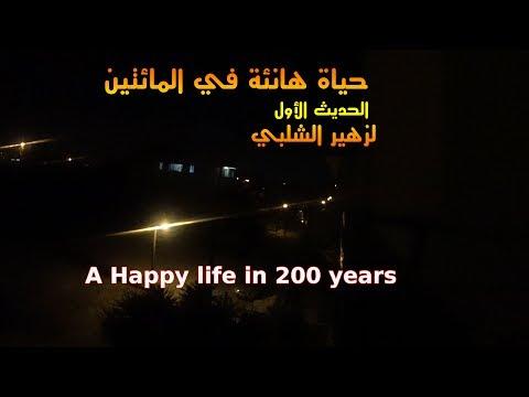حياة هانئة في المائتين  A happy life in 200 years        Cyprus