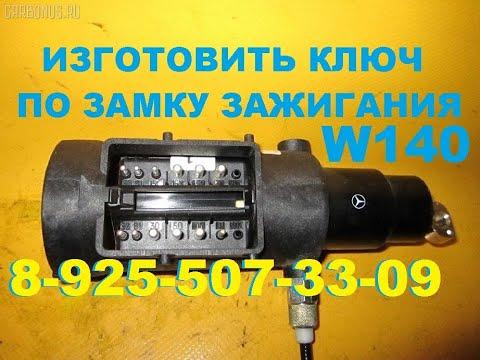Восстановление утерянного ключа Mercedes W140 т 8 925 507 33 09