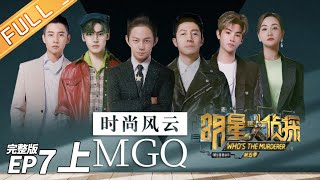 [ENG SUB]MGQ Magazine's Murder Case(Part1)--Who's The Murderer S5 EP7【MGTV】