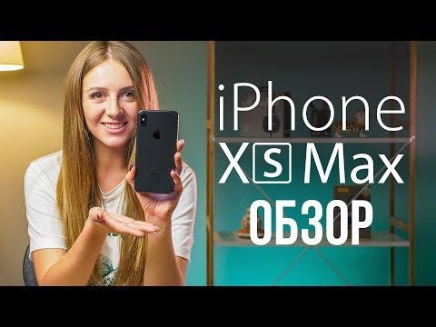 iPhone XS Max – 'полноценный' обзор