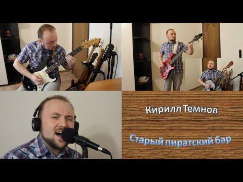 Кирилл Темнов - Старый пиратский бар