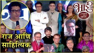 Bhaai Vyakti Kee Valli | Trailer Out | राज ठाकरे आणि साहित्यिक | Raj Thackeray