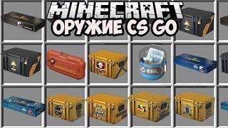 МОД НА ОРУЖИЕ И КЕЙСЫ В СТИЛЕ PUBG или CS GO Обзоры Модов Герон и Троллинг в Minecraft