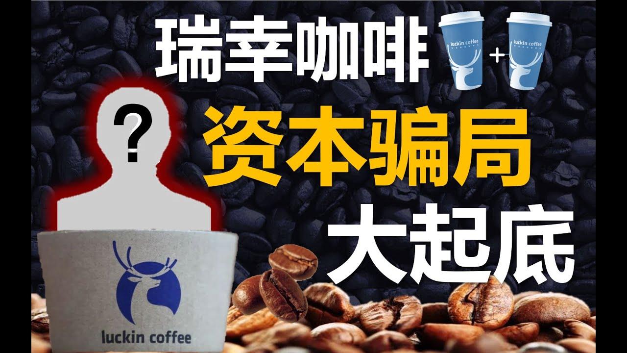 【中国商业史09】瑞幸咖啡资本骗局大起底:老板卷走150亿,好兄弟却亏了8000万美金,背后究竟发生了什么?——冲浪普拉斯
