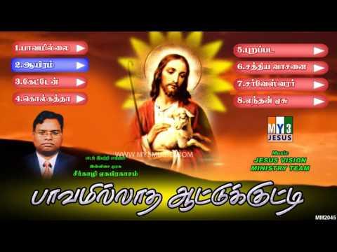Sirkali Yesuprakasam Songs - Paavamilllatha - Tamil christian audio songs - Jukebox