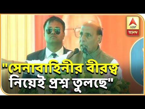 বিরোধীরা সেনাবাহিনীর বীরত্ব নিয়েই প্রশ্ন তুলছে: রাজনাথ| ABP Ananda