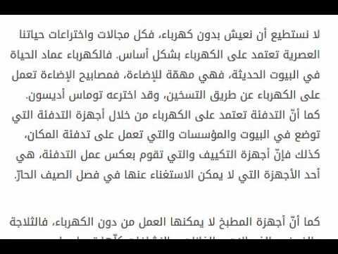 أوقات الحياة نهائي سوري موضوع تعبير عن اهمية الكهرباء فى حياتنا للصف الخامس الابتدائى Centhini Resort Com