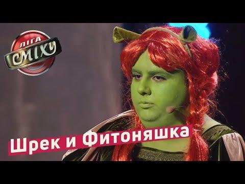 Шрек и Фитоняшка - Николь Кидман (Пародия)