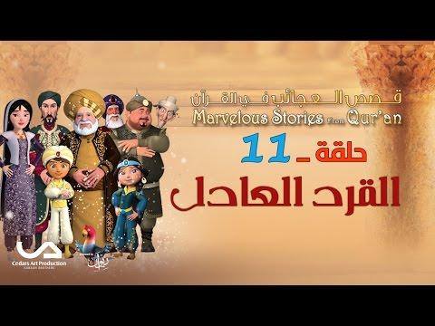 عجائب القصص في القرآن الحلقة 11