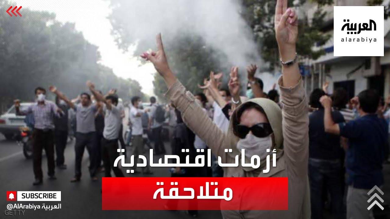 أزمات اقتصادية متلاحقة.. اتساع دائرة الاحتجاجات العمالية في إيران