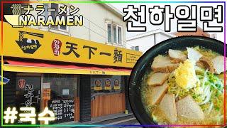 [맛집여행 나라멘] #26 일산 국수 맛집, '천하일면…