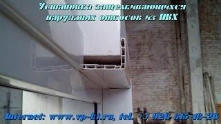 видео Фиксатор откосов ХАБА-1 (58мм; 3/5к Proplex, Exprof, LG, Krauss,Trocal, 3к KBE, VEKA, Deceuninck Forvard)