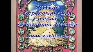 АСТРАЛЬНЫЙ МИР  интервью для REN TV  АЛЕКСАНДРА ЗАРАЕВА