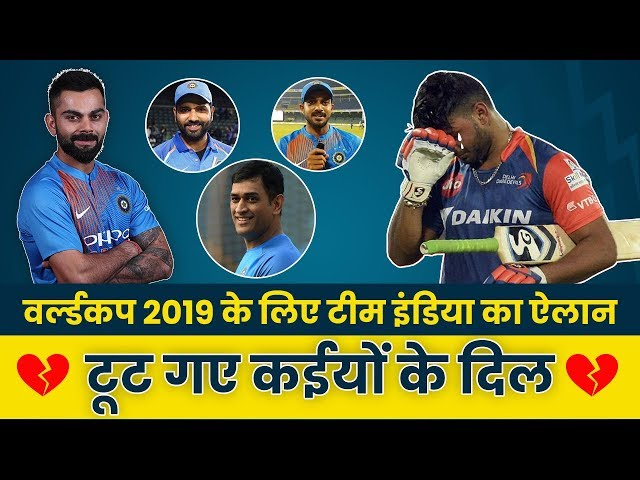 India World Cup Team 2019 Announced, Dinesh Karthik In, Rishabh Pant And Ambati Rayudu Left Out