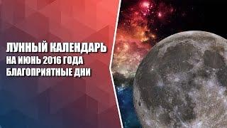 Лунный календарь на июнь 2016 года. Благоприятные дни