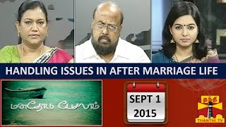 Manathodu Pesalam 01-09-2015 Handling Issues in After Marriage Life 1/9/2015 Thanthi TV today programs online 1st September 2015 at srivideo