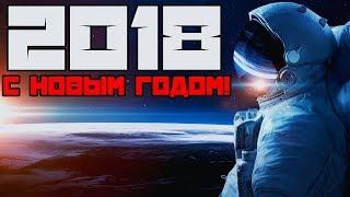 С НОВЫМ ГОДОМ 2018! ПОЗДРАВЛЕНИЕ ИЗ КОСМОСА!