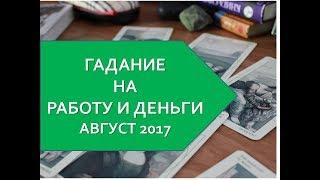 Гадание на работу и деньги - август 2017