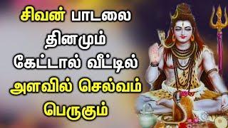 Lord Shiva Songs To Double Your Money | Shivan Tamil Padalgal | Best Tamil Shivan Devotional Songs