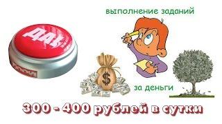 Задания по 400 рублей за каждое выполнение! Kwork   | НОВИНКА | СМОТРЕТЬ ВСЕМ