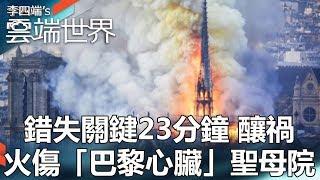 錯失關鍵23分鐘 釀禍 火傷「巴黎心臟」聖母院 - 李四端的雲端世界
