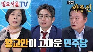 [주간 박종진] #58   황교안이 고마운 민주당   최민희, 김철근