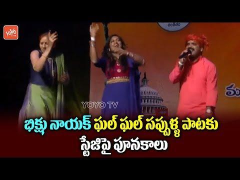 Gal Gal Sappulla Gajulu Testane Song by Bikshu Nayak | Latest Telangana Folk Songs | YOYO TV Channel