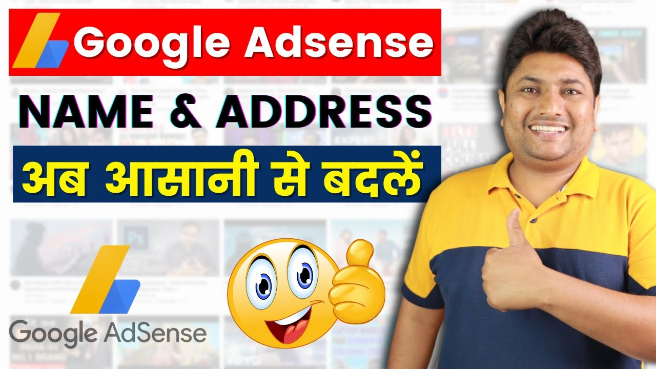 Download How to Change Name in Adsense Account   Google Adsense me Address Kaise Change Kare