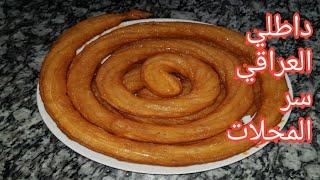 داطلي عراقي بدون بيض مقرمش وطعم مو طبيعي