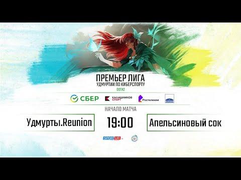 Первый тур Премьер Лиги по Dota 2 13.11.20