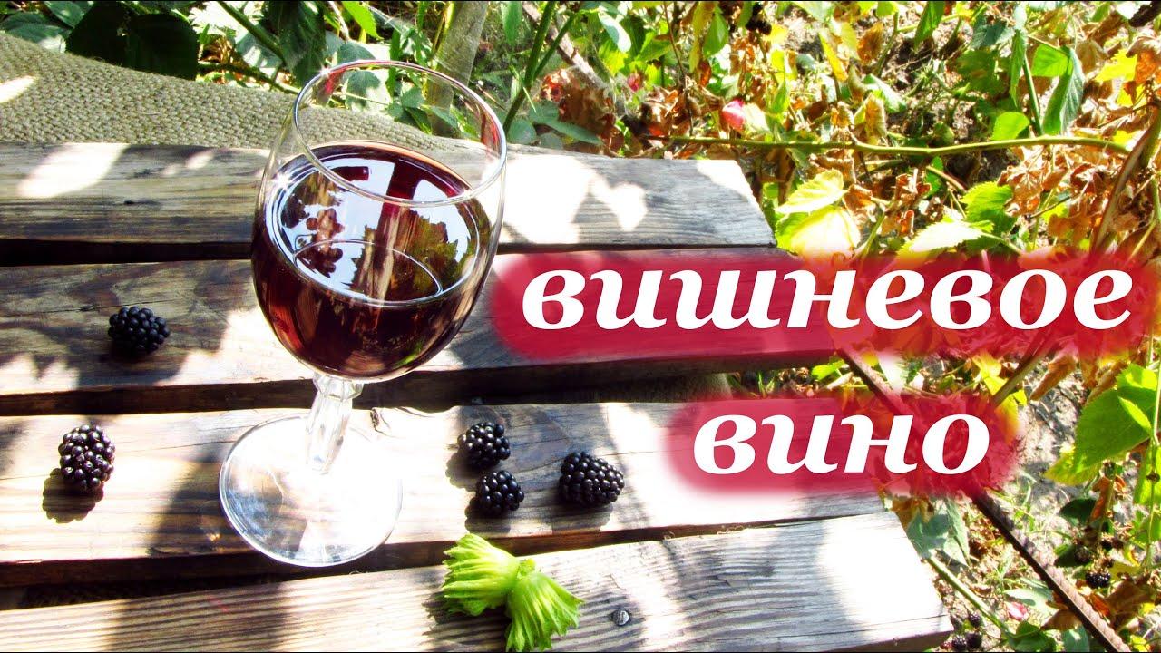 Вишневый вино рецепт