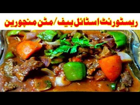 Beef Manchurian recipe - Easy beef recipe - Beef jalfrezi ...