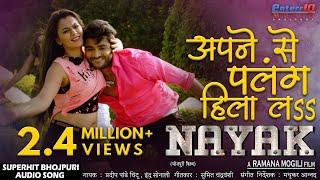अपने से पलंग हिला ला Nayak नायक Pradeep Pandey Chintu Indu Sonali New Superhit Bhojpuri Song