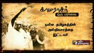 Kamaraj Birth Anniversary