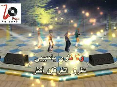 الغرقان راشد الماجد و حسين جسمي - arabic karaoke