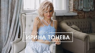 Ирина Тонева LookBook SUNLIGHT Style