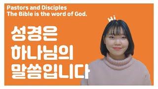 벌코프 조직신학 서론 ) 성경의 논리적 통일성을 찾아라…