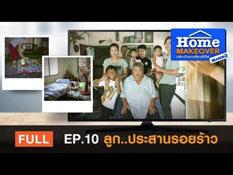 Home Makeover SS2 | FULL EP.10 ลูก...ประสานรอยร้าว
