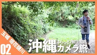 沖縄ふらっとカメラ旅 名水100選垣花樋川にいこう!