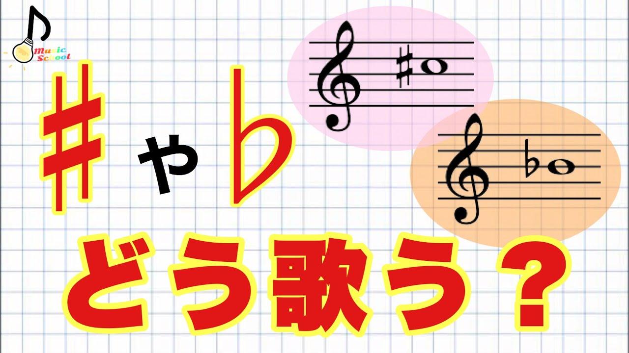 【音大ソルフェージュ】新曲視唱などで、♯♭はどう歌うのか?