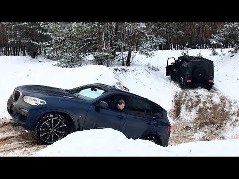 BMW X3 G01 так ли хорош на Бездорожье как Mercedes G63 AMG?