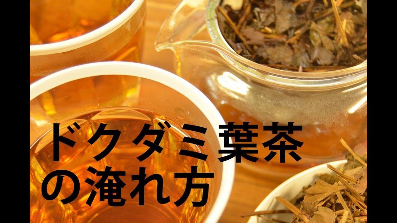 どくだみ 茶 効能 体臭