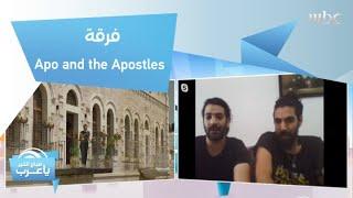 "Apo and the Apostles.. فرقة تغني التراث الفلسطيني بستايل ""الروك""البديل!"