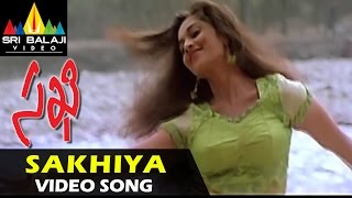 Sakhi Video Songs | Sakhiya Cheliya Video Song | Madhavan, Shalini | Sri Balaji Video