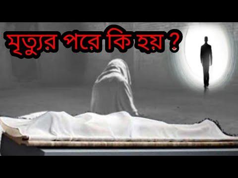 মৃত্যুর পর কি হয় জেনে নিন/mrithyur parer jiban, mrithyur par ki hai aathyar, piyali tips station