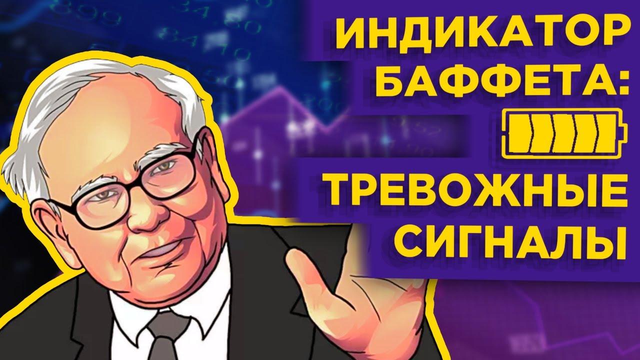 О чем сигнализирует индикатор Баффета, что Сорос ждет от рынков и почему растет Яндекс / Новости