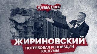 Жириновский потребовал реновации Госдумы [прямая речь]