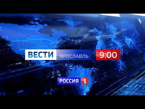Видео Вести-Ярославль от 09.04.2021 9:00